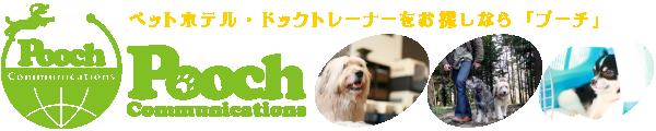 船橋市 犬のペットホテル Pooch プーチ