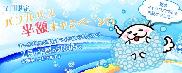 7月限定 バブルバス半額キャンペーン!!